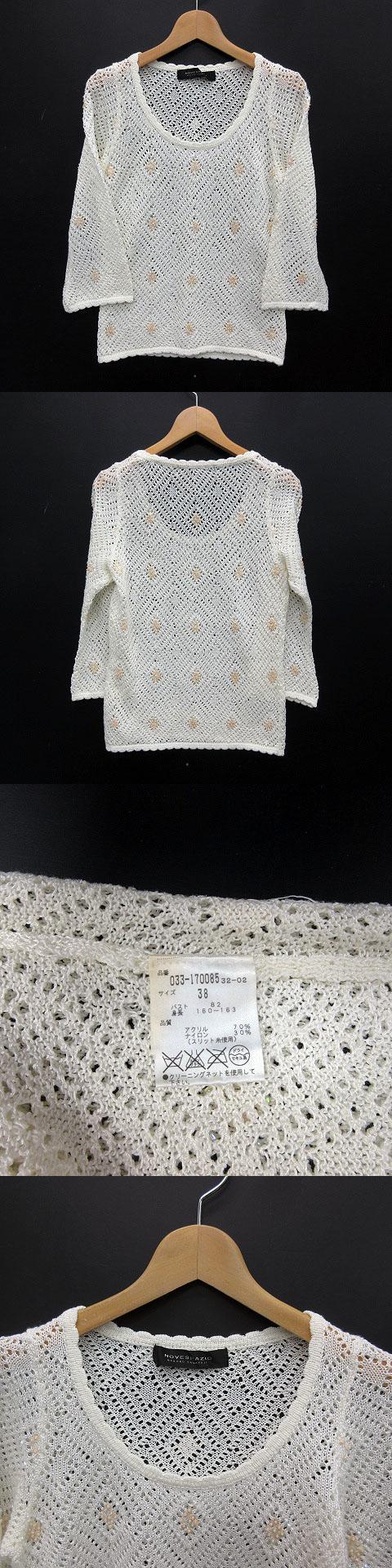サマーニット トップス かぎ編み ビーズ刺繍 七分袖 オフホワイト 38