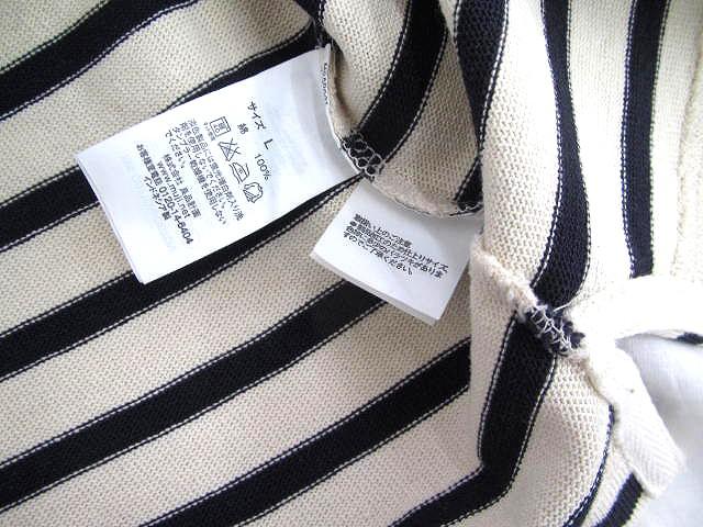 無印良品 良品計画 ボーダー カットソー Tシャツ ボートネック 長袖 L ネイビー ベージュ メンズ/K30 メンズ