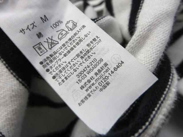 美品 無印良品 良品計画 長袖 ボーダー バスクシャツ 白黒 M I4 レディース