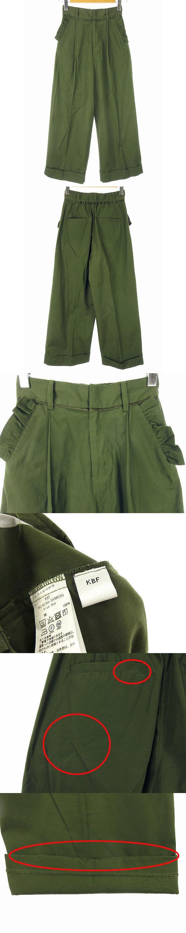 ポケット フリル ワイドパンツ タック 緑系 カーキグリーン ボトムス