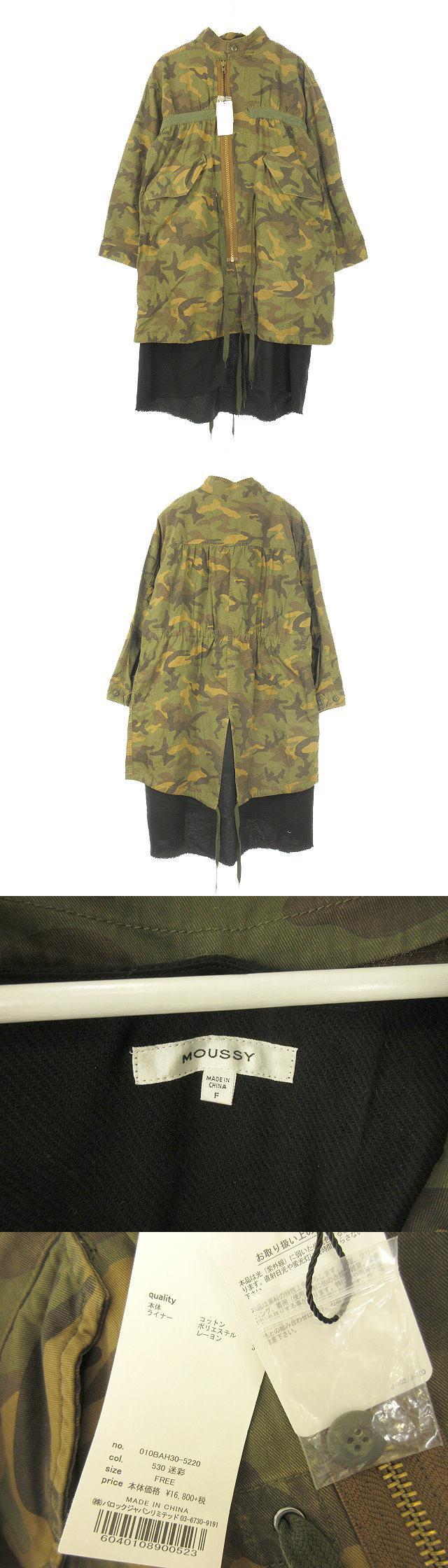 LINERREMAKEM65JACKET ライナー付ミリタリージャケット コート FREE フリー カーキ ブラウン 迷彩柄 カモフラ アウター