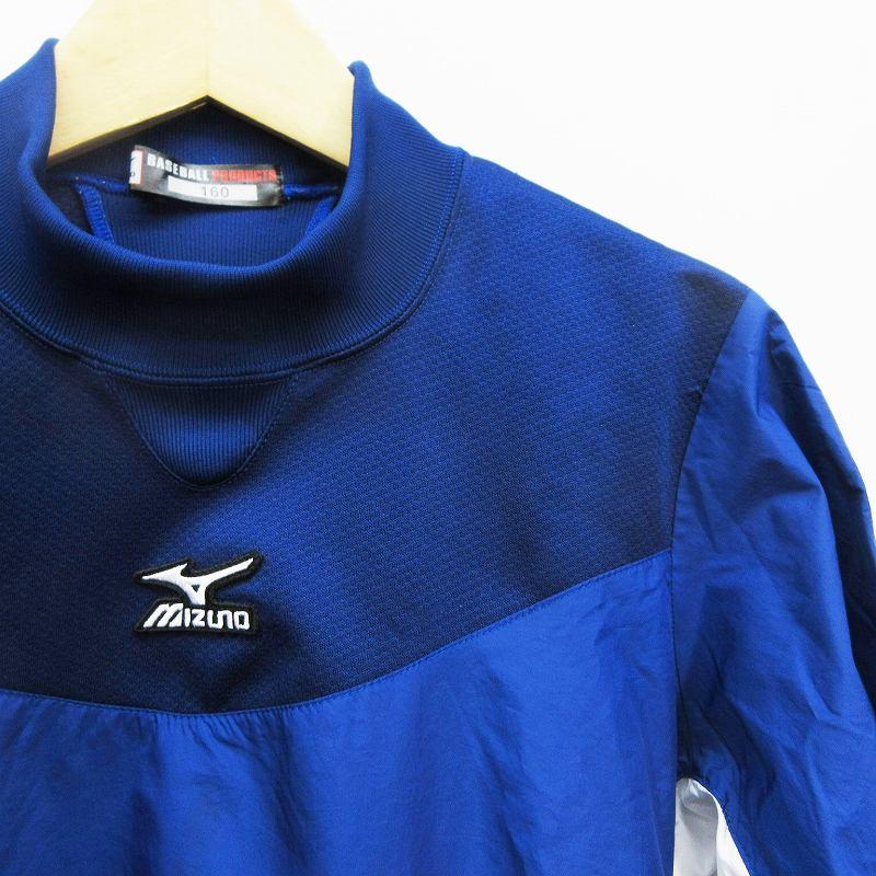 ミズノ MIZUNO BASEBALL PRODUCTS キッズ 子供服 ベースボール ウェア ウインドブレーカー ハイネック 長袖 プルオーバー 切替 160 青 ブルー系 キッズ