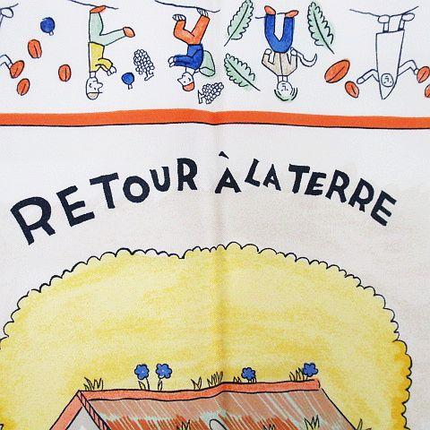 エルメス HERMES RETOUR A LA TERRE シルク 絹 スカーフ カレ ホワイト 白系 オレンジ系 フランス製  レディース