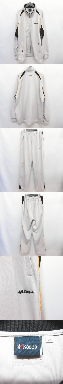 KAEPA/ケイパ ジャージ 上下セット トラックジャケット パンツ ジップアップ ライトグレー サイズ3L KP-93603