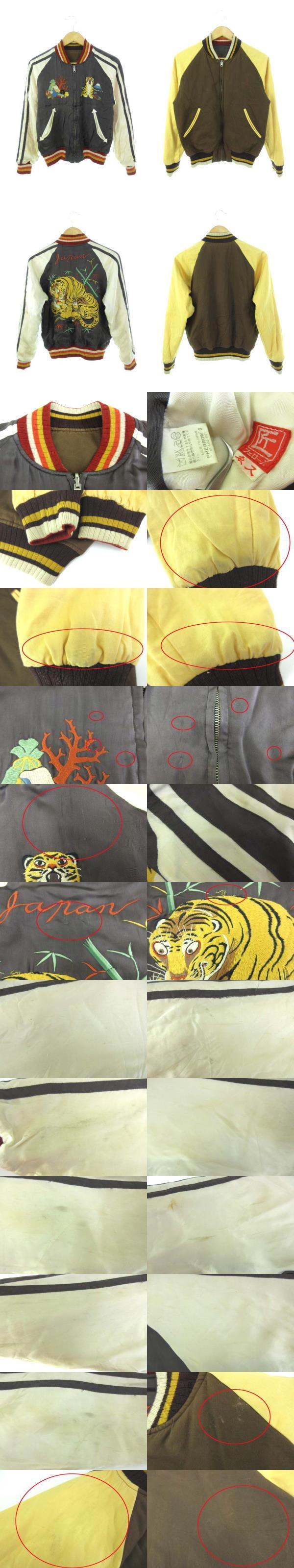 リバーシブル スカジャン 虎 刺繍 ダークブラウン アイボリー S