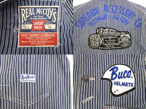 ザリアルマッコイズ THE REAL McCOY'S カバーオール ヒッコリー ワークジャケット ワッペン 刺繍 761J ネイビー 36 メンズ