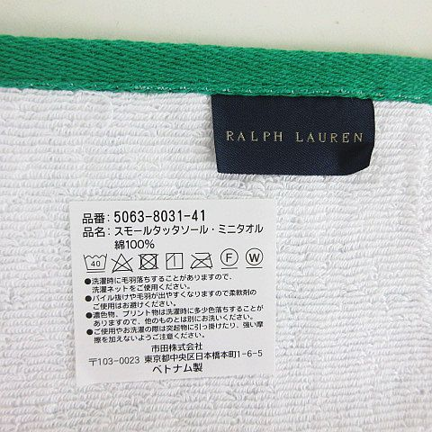 未使用品 ラルフローレン RALPH LAUREN ハンカチ ハンドタオル まとめ 3点セット 小物 グリーン・ベージュ・ブラウン ※KM メンズ