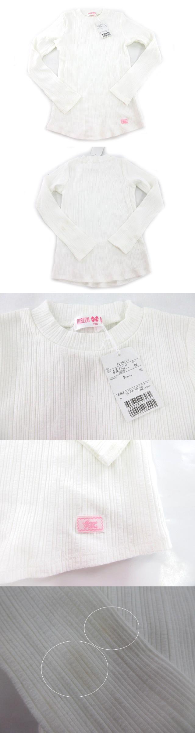 カットソー ロンTシャツ 長袖 白 ホワイト コットン ストレッチ 130 トップス キッズ 女の子
