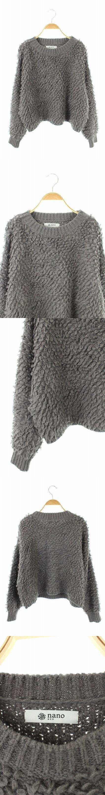 ナノアンドコー nano&co ニット セーター 長袖 プードル ループ F グレー /ES ■OS