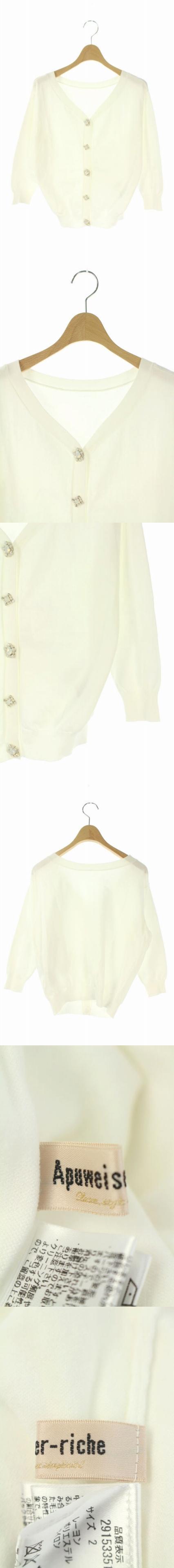 19SS カーディガン ニット ビジュー装飾 七分袖 2 白 /KN ■OS