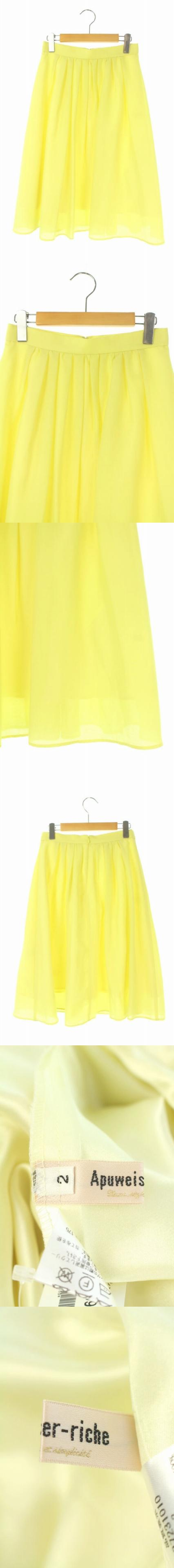 17SS スカート ロング フレア グログラン タック 2 黄色 /AO ■OS