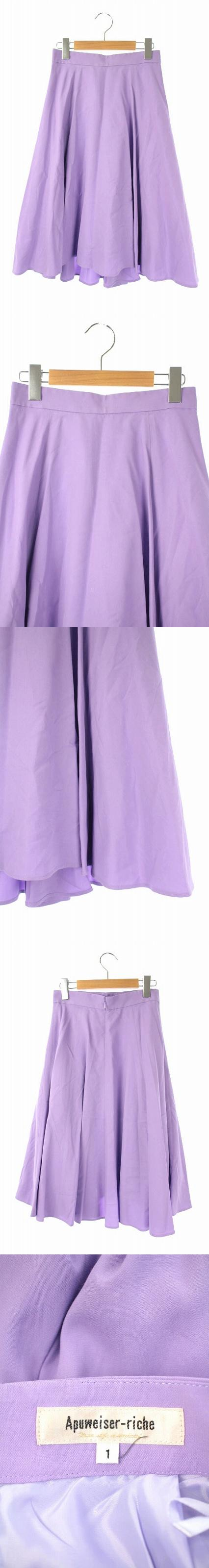 フレアスカート ロング 1 紫 パープル /AO ■OS