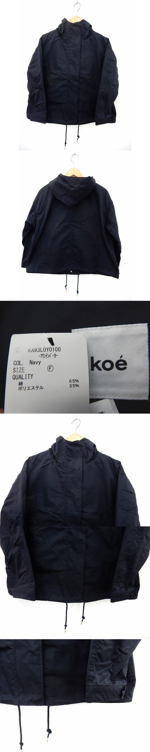 タグ付き KOE パーカー マウンテンパーカー ジップアップ フード ポケット F ネイビー /ST3